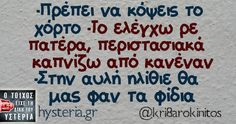 Greekquotes various jokes english Funny Greek Quotes, Funny Picture Quotes, Funny Photos, Funny Cartoons, Funny Jokes, English Jokes, Funny Statuses, Funny Phrases, Try Not To Laugh