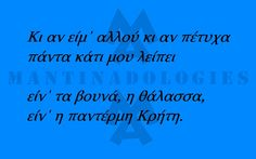 Greece, Country, Quotes, Greece Country, Quotations, Rural Area, Country Music, Quote, Shut Up Quotes