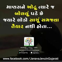 325 Best Gujarati Quote Images In 2019 Gujarati Quotes Best