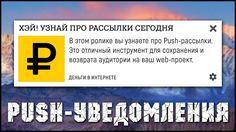 Push-уведомления. Возвращаем аудиторию при помощи сервиса SendPulse