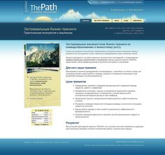Some of my work.    Home page of the website ThePath.    Extreme business trainings in Ukraine. Psychology and mountain climbing.. Very interesting combination ;) Wish to have it in English..    thepath.com.ua