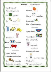 βιταμινες ποίημα Food Crafts, Nutrition, School, Health, Blog, Image, Taxi, Baby Care, Greek