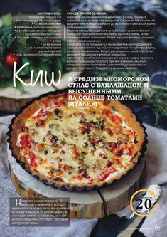 Good Food, Yummy Food, Incredible Recipes, Cooking Recipes, Healthy Recipes, Russian Recipes, Oreo, Saveur, No Cook Meals