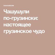 Чашушули по-грузински: настоящее грузинское чудо
