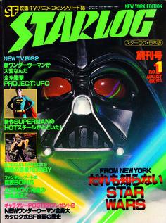 Complete Vader / page 77