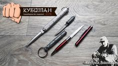 От Куботан клуб: Ручка-нож, Куботан-нож (подарок №3!)