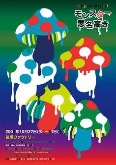 Japanese Poster: Notorious Monsters. Takafumi Kusagaya. 2007 - Gurafiku: Japanese Graphic Design