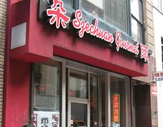 Szechuan Gourmet 朵颐-- my favorite chinese spot in NYC, right near Bryant Park and the Historic New York Public Library