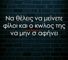 Funny Greek, Best Quotes, Jokes, Funny Shit, Cry, Georgia, Women's Fashion, Smile, Funny Things