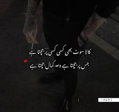 And u look awesome😍😍 Deep Sad Quotes, Love Quotes In Urdu, Urdu Love Words, Love Quotes Poetry, Quotes Deep Feelings, Poetry Feelings, Love Poetry Urdu, Urdu Funny Poetry, Best Urdu Poetry Images