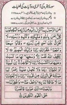 surah baqra.. ki last two ayat