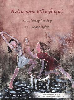 Οι «Ανάκουστοι κελαηδισμοί» του Γιάννη Παντάκη κυκλοφόρησαν από τον «Καθρέφτη» Moose Art, Movies, Movie Posters, Painting, Animals, Animales, Films, Animaux, Film Poster