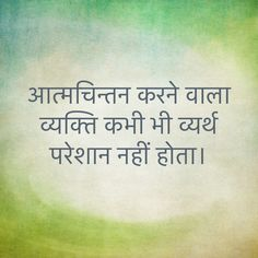 आत्मचिन्तन करने वाला व्यक्ति कभी भी व्यर्थ परेशान नहीं होता।