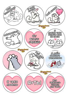 Fairy Tale Projects, Bottle Cap Images, Aesthetic Stickers, Girl Cakes, Happy Valentines Day, Diy Gifts, Pop Art, Diy And Crafts, Banner