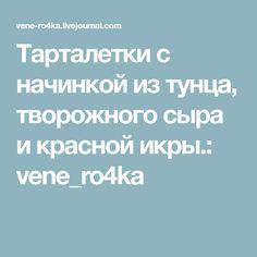 Тарталетки с начинкой из тунца, творожного сыра и красной икры.: vene_ro4ka
