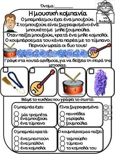Speech Language Therapy, Speech And Language, Speech Therapy, Reading Activities, Therapy Activities, Educational Activities, Learn Greek, Pediatric Physical Therapy, Greek Language