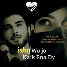 Iman and Hammad @ khuda aur mohabbat Tv Quotes, Couple Quotes, Poetry Quotes, Words Quotes, Funny Quotes, Cute Love Quotes, Beautiful Love Quotes, Romantic Love Quotes, Urdu Poetry Romantic
