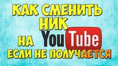 Как сменить ник на YouTube если нельзя  (2016)