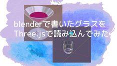 ]blenderで書いたグラスをThree.jsで読みんだ記事です。 表示物はしょぼいのに、かなり苦戦しました~・・・ The post blenderで書いたグラスをThree.jsで読み込んでみた first appeared on dyna's blog.