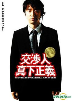 Negotiator Mashita Masayoshi