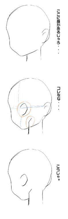 「簡単な頭のうしろの描き方」/「犬牙あなほる」のイラスト [pixiv]
