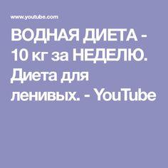 ВОДНАЯ ДИЕТА - 10 кг за НЕДЕЛЮ. Диета для ленивых. - YouTube