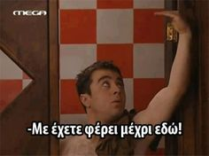 Shared by Fe's hearts. Find images and videos about funny, greek quotes and greek on We Heart It - the app to get lost in what you love. Greek Memes, Funny Greek Quotes, Funny Picture Quotes, Movie Quotes, Funny Images, Funny Photos, Tv Funny, Funny Phrases, Have A Laugh