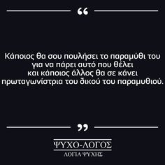 Me Quotes, Motivational Quotes, Instagram Logo, Greek Quotes, Quote Of The Day, Psychology, Facts, Sayings, Words