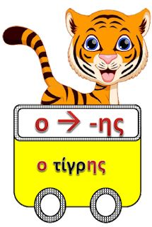 Δημιουργίες από καρδιάς... Learn Greek, Greek Language, Greek Words, Word Pictures, First Grade, Special Education, Grammar, Elementary Schools, Tigger