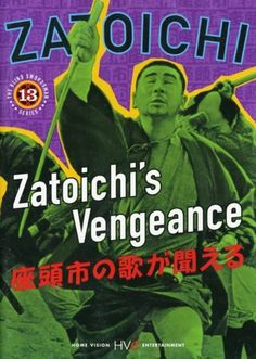 zatoichi movie posters | Zatoichi no uta ga kikoeru (Zatôichi 13) (Zatoichi's Vengeance) 1966 ...
