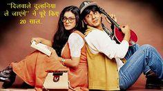 """एवरग्रीन फिल्म """"DDLJ"""" ने किए पूरे 20 साल  #Bollywood #Srk #Kajol #DDLJ #Entertainment"""