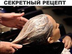 УЗНАЛ САМ - РАССКАЖИ ДРУГОМУ!: СЕКРЕТНЫЙ РЕЦЕПТ ОТ ТРИХОЛОГА (врач-специалист по волосам). Действенный способ борьбы с выпадением волос в домашних условиях.