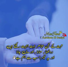 Na tum routhy na mnaya or many.toh mhbt kha the phr tmhnn Love Romantic Poetry, Love Poetry Urdu, My Poetry, Poetry Quotes, Husband Quotes From Wife, Diary Quotes, Love Wife, Islamic Love Quotes, Couple Quotes