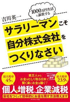 サラリーマンこそ自分株式会社をつくりなさい――1000万円生活を謳歌する   吉川 英一 http://www.amazon.co.jp/dp/4478067449/ref=cm_sw_r_pi_dp_Vv5Lwb163MJVM