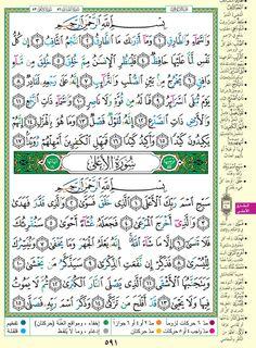 Doa Islam, Bullet Journal, Quran, December, Construction, Kids Math, Building, Holy Quran