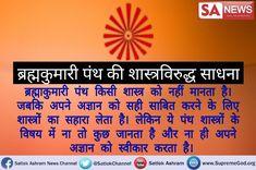 sahi bhakti nahi inki... Brahma Kumaris, Sa News, God, Dios, Allah, Praise God, The Lord
