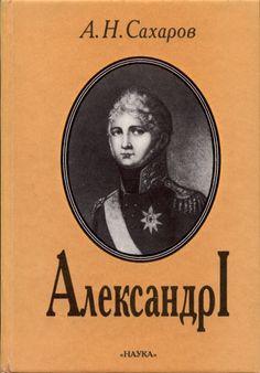 Александр I. - Сахаров А.
