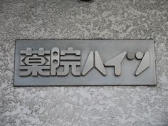 moji:  薬院ハイツ   (viatategaki-yoriyori291)