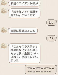"kikuzu:   (via うだま裏アカ@大神はいいぞさんのツイート: ""夫婦のLINE「世界クライアント物語」... - https://acghuman.com/281/"