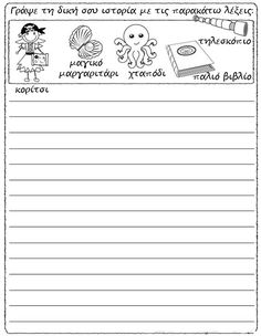 γράφω μια ιστορία Grammar Exercises, Picture Composition, Greek Language, Autism Activities, School Psychology, School Hacks, Art Therapy, Creative Writing, Special Education