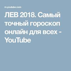 ЛЕВ 2018. Самый точный гороскоп онлайн для всех - YouTube