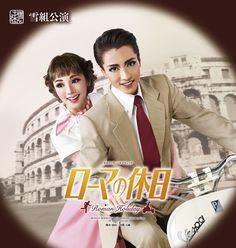 雪組公演 『ローマの休日』   宝塚歌劇公式ホームページ