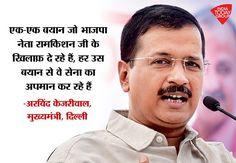 Arvind Kejriwal (@ArvindKejriwal) | Twitter