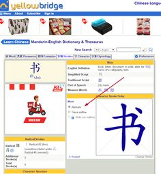 How to Find Chinese Character Stroke Order Using Yellow Bridge ~ Parenting Times Part Of Speech Noun, Parts Of Speech, Mandarin Characters, Write Chinese Characters, School Holiday Programs, Enrichment Programs, Learn Mandarin, English Dictionaries, Chinese English