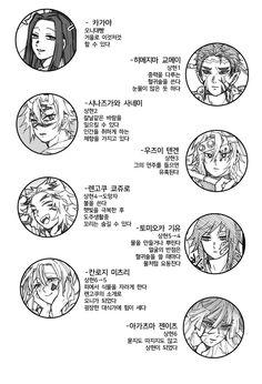 Anime Angel, Slayer Anime, Doujinshi, Twitter Sign Up, Manga Anime, Nerd, Geek Stuff, Comics, Anime Art