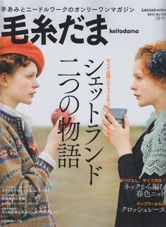 毛糸だま No.153(2012年春号) (Let's Knit series):Amazon.co.jp:本
