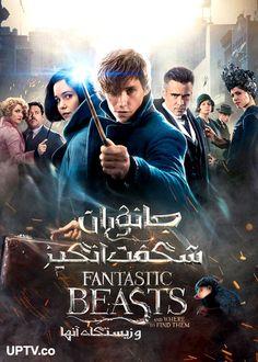 دانلود فیلم جانوران شگفت انگیز و زیستگاه آنها Fantastic Beasts and Where to Find Them 2016 با دوبله ..    دانلود فیلم جانوران شگفت انگیز و زیستگاه آنها با دوبله فارسی  http://iranfilms.download/%d8%af%d8%a7%d9%86%d9%84%d9%88%d8%af-%d9%81%db%8c%d9%84%d9%85-%d8%ac%d8%a7%d9%86%d9%88%d8%b1%d8%a7%d9%86-%d8%b4%da%af%d9%81%d8%aa-%d8%a7%d9%86%da%af%db%8c%d8%b2-%d9%88-%d8%b2%db%8c%d8%b3%d