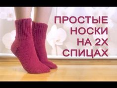 женские носки рисунком, вязание спицами - YouTube