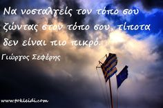 Greek Quotes, Carpe Diem, Food For Thought, Philosophy, Greece, Literature, Poetry, Thoughts, Words