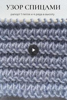 Diy Crafts Knitting Knittingpattern Knittinginst 511440101435908560 P - Diy Crafts - Diy Crafts Baby Knitting Patterns, Crochet Stitches Patterns, Knitting Stitches, Knitting Designs, Diy Crafts Knitting, Easy Knitting, Knitting Projects, Knitting Videos, Crochet Videos